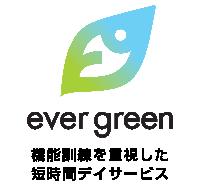 熊本のデイサービス介護施設 エバーグリーン